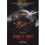 Iron Skyn jatko-osan joukkorahoitus k�ynnistyi ja teaser julkaistiin